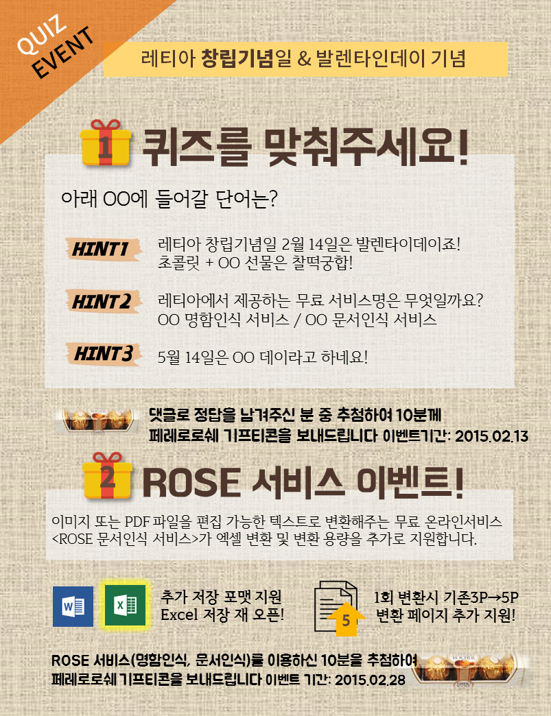 EVENT 통합.png
